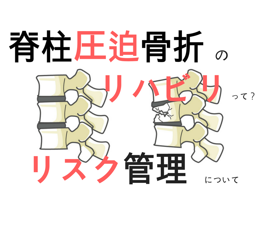 脊柱圧迫骨折のリハビリ。リスク管理について