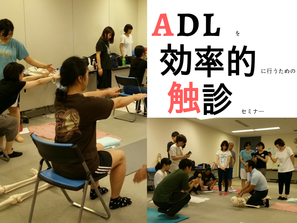 ADLを効率的に行う為の触診セミナー