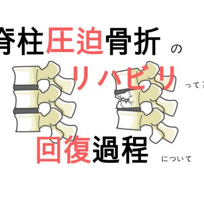 脊柱圧迫骨折んリハビリって?回復過程について