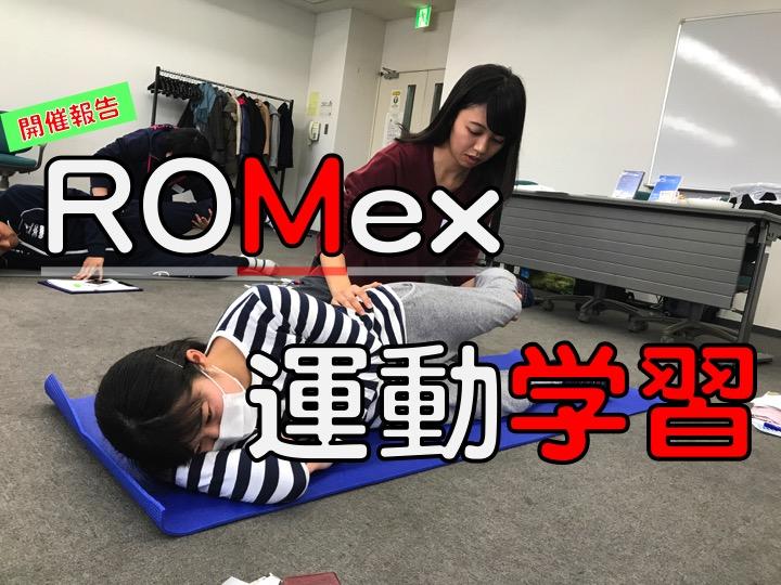 ROMexの目的は可動域の改善じゃない!〜開催報告〜