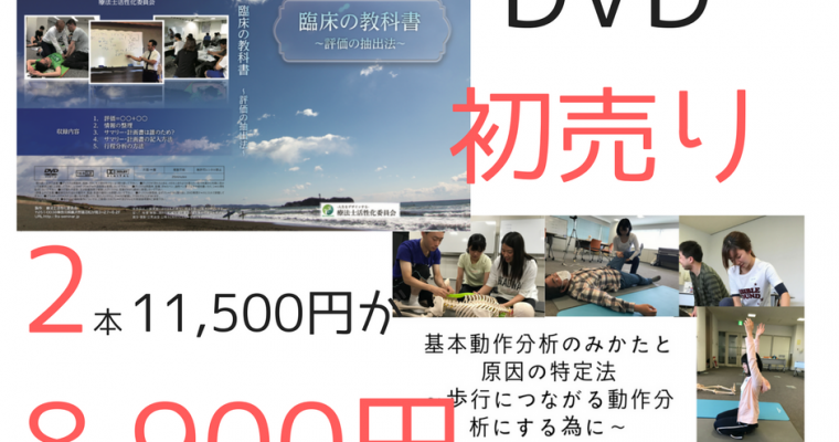 DVD初売りセール