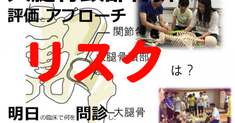 大腿骨頚部骨折、リハビリ、リスク