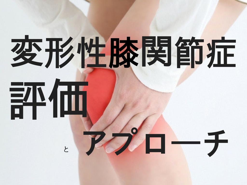 変形性膝関節症に対する評価とアプローチ