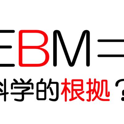 EBM,科学的根拠