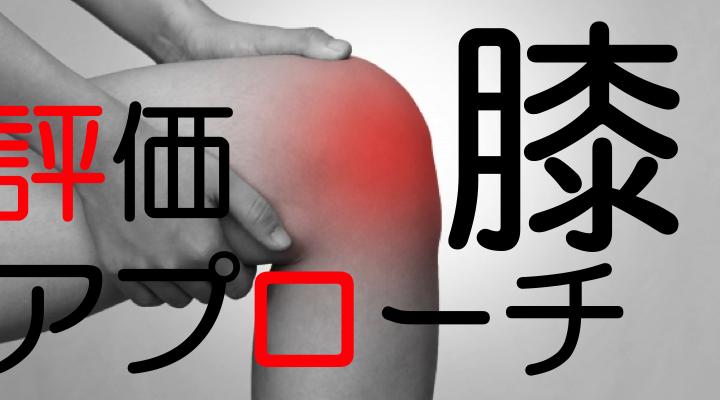 変形性膝関節症,評価,アプローチ