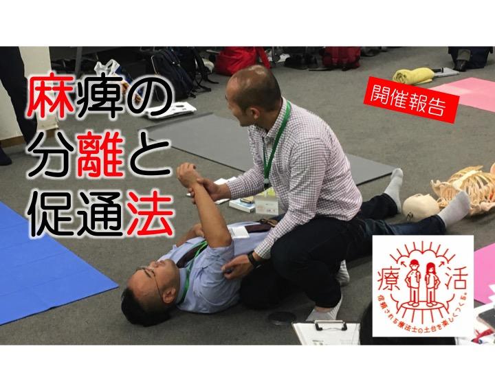 麻痺の分離と促通法