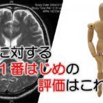 『片麻痺に対する1番はじめの評価がこれだ!!』