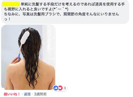 単純に洗髪する手段だけを考えるのであれば道具を使用する手も視野に入れると良いですよ(*´ー`*) ちなみに、写真は洗髪用ブラシで、肩関節の角度そんなにいりませんっ!