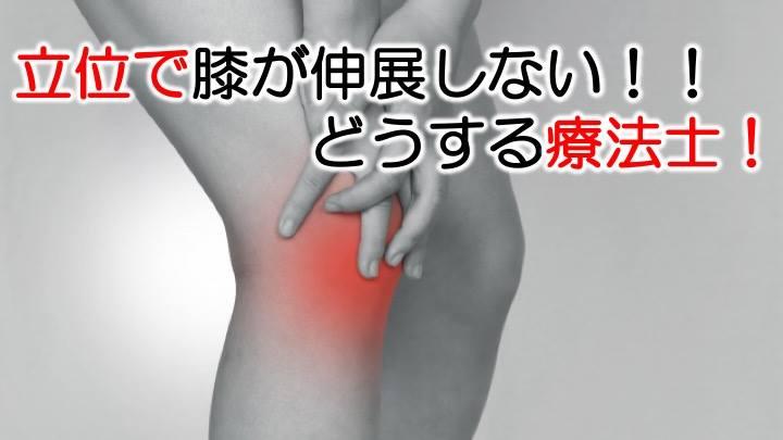『立位で膝が伸展しない!どうする療法士!!』
