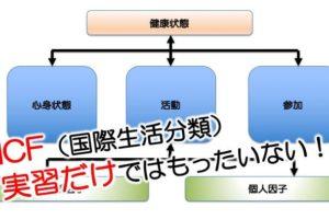 ICFの活用方法