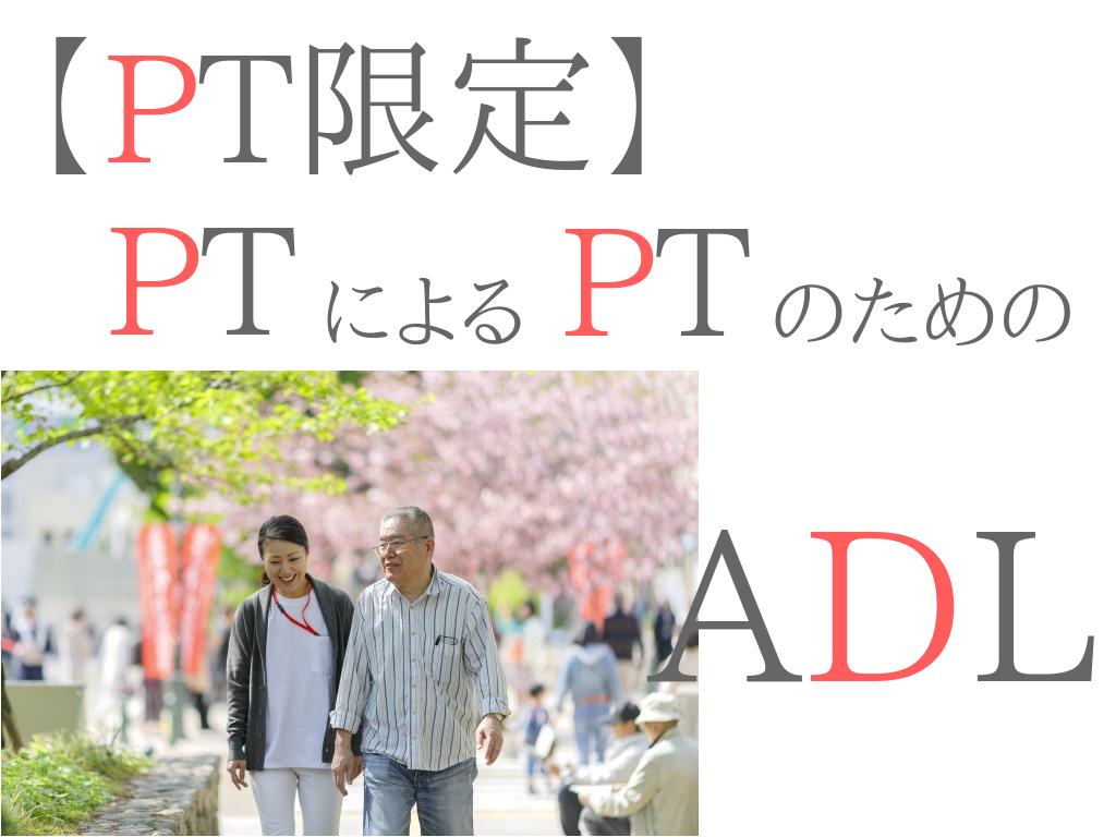 【PT限定】もうADLに繋がらないとは言わせないPTのためのADLセミナー