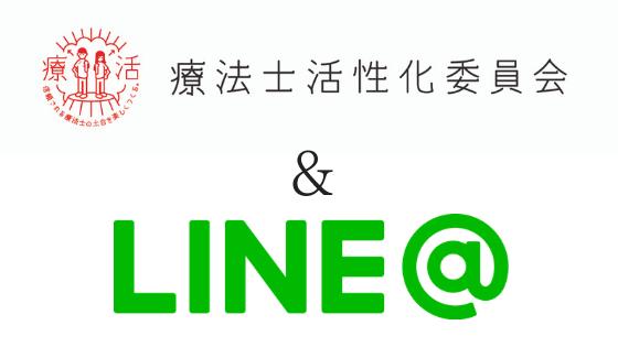 LINE@療法士活性化委員会
