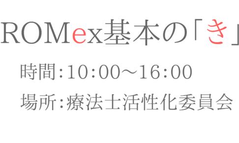 療活委員長大塚が教える、関節可動域訓練(ROMex)の基本の「き」!