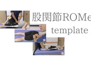 ROMexが苦手な療法士必見!股関節のROMexで使える動画を公開します!!