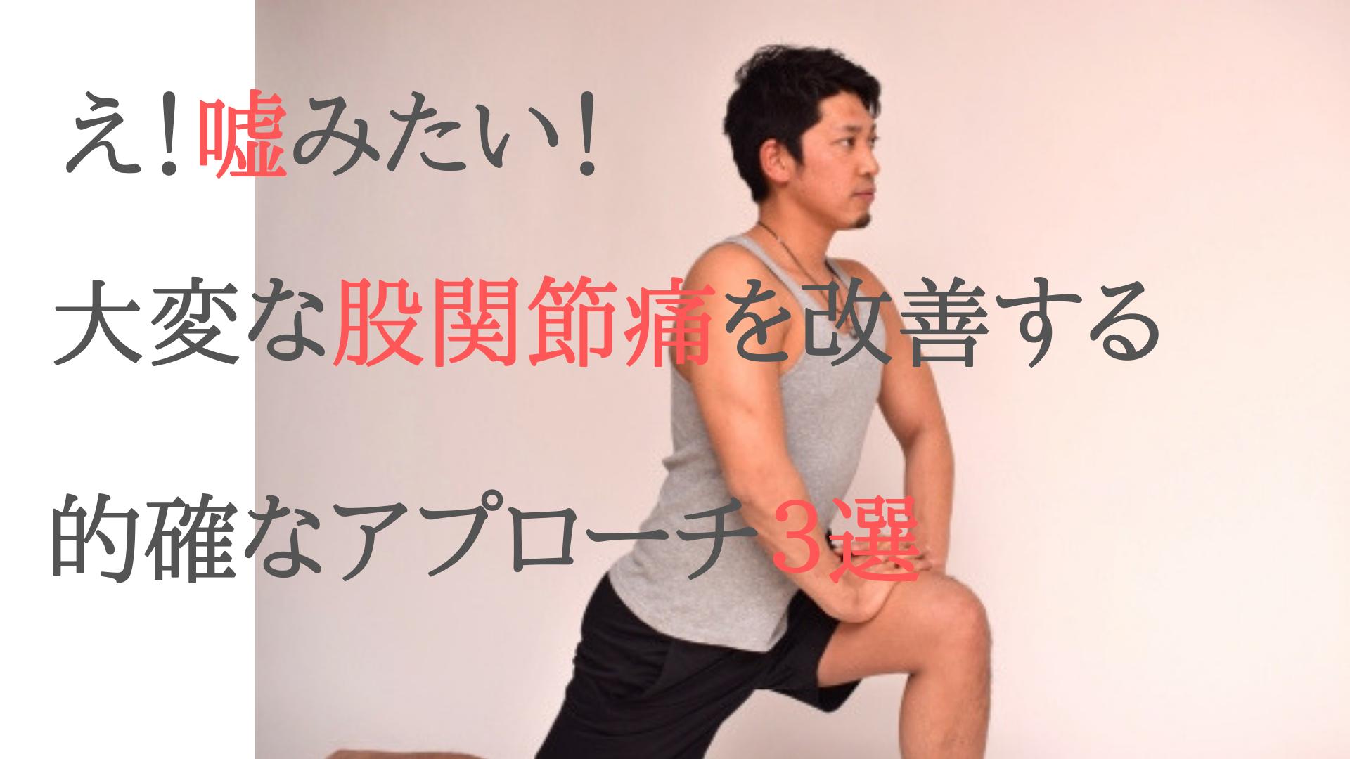 え!嘘みたい!大変な股関節痛を改善する的確なアプローチ3選