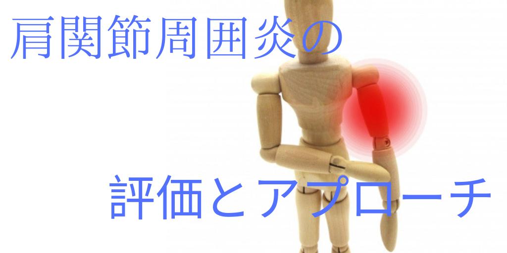 肩関節周囲炎の評価とアプローチ