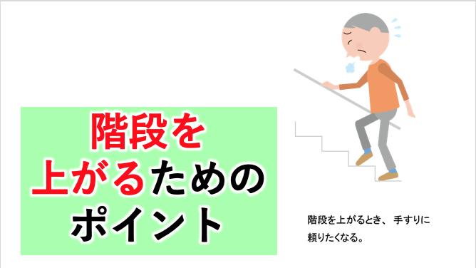 階段を上がるポイントを知る。大きな目標への小さな一歩 〜股関節 編〜