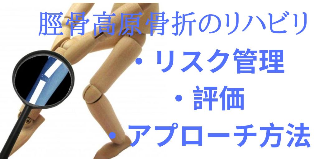 脛骨高原骨折のリハビリ アプローチ、評価、リスク管理方法