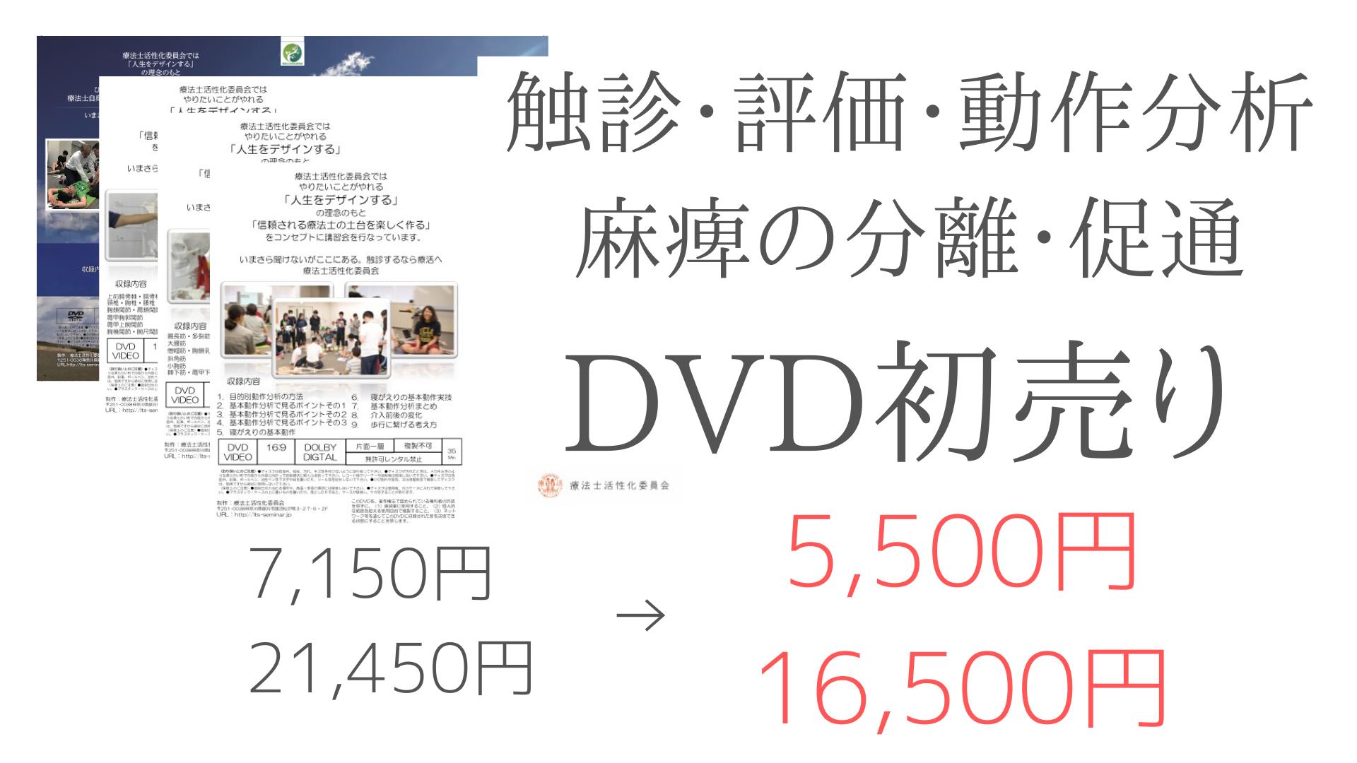 触診・評価・動作分析・麻痺の分離と促通DVD初売り SALE