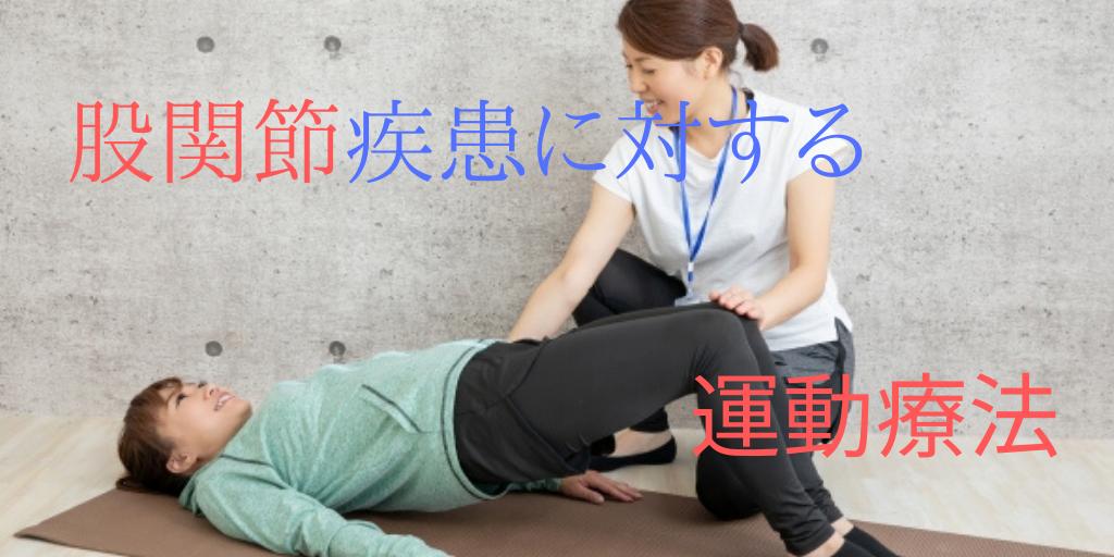 股関節疾患に対する運動療法
