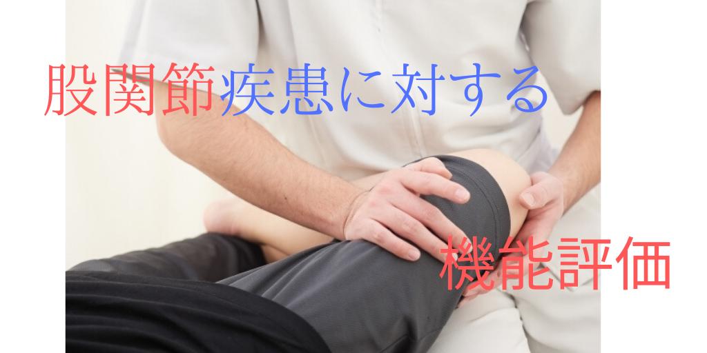 股関節疾患に対する機能評価