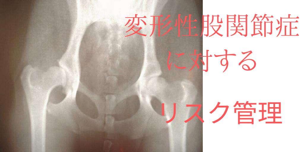 股関節疾患のリスク管理ー変形性股関節症