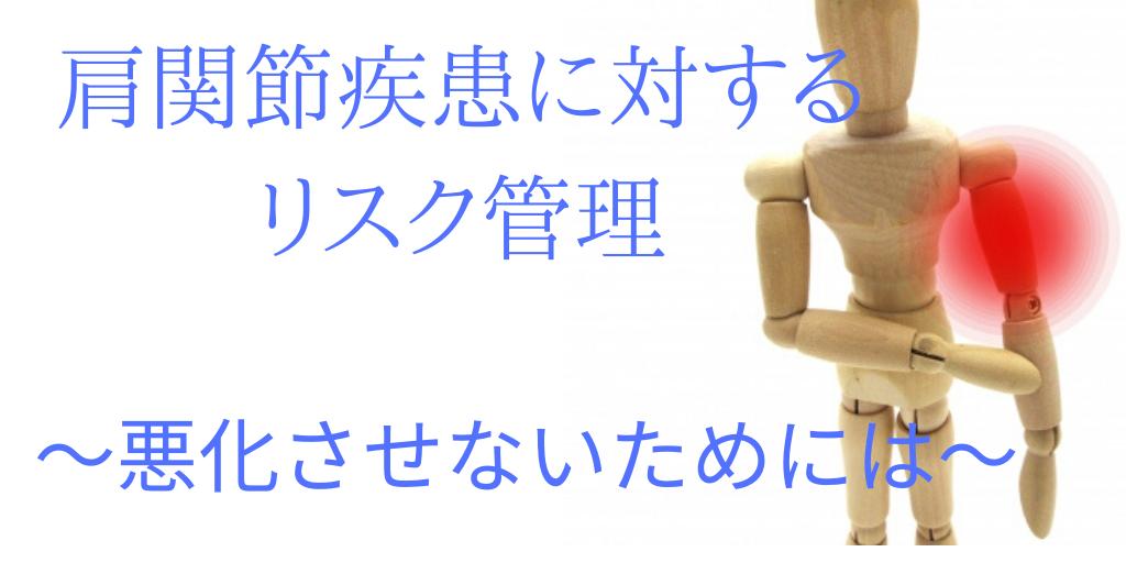 肩関節疾患におけるリスク管理 ~悪化させないためには~