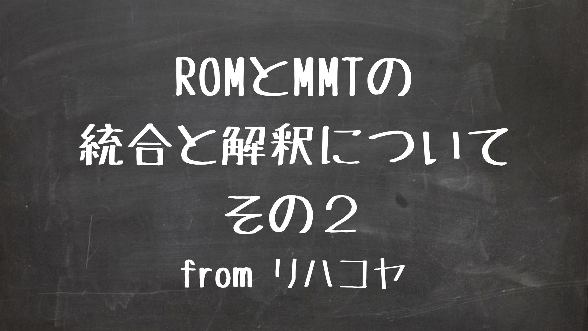 ROMとMMTの統合と解釈について その2 from リハコヤ