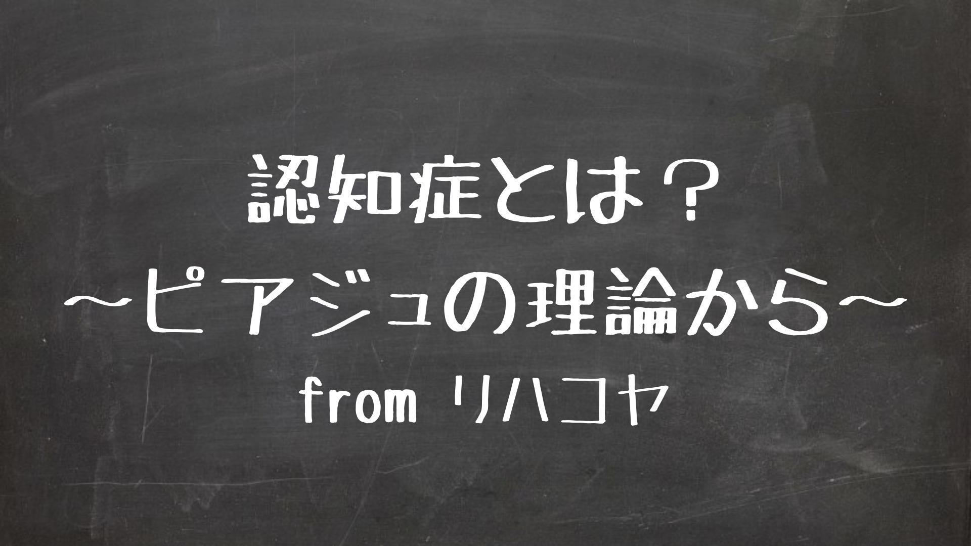 認知症とは?〜ピアジュの理論から〜 from リハコヤ