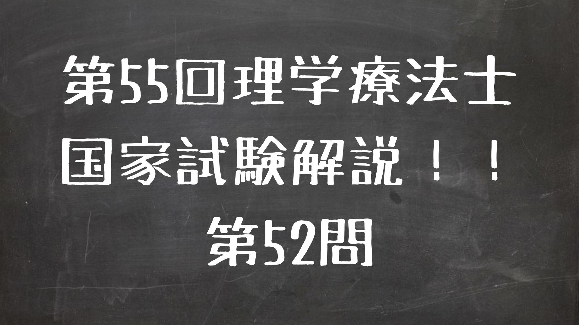 第55回理学療法士国家試験 午前 第52問