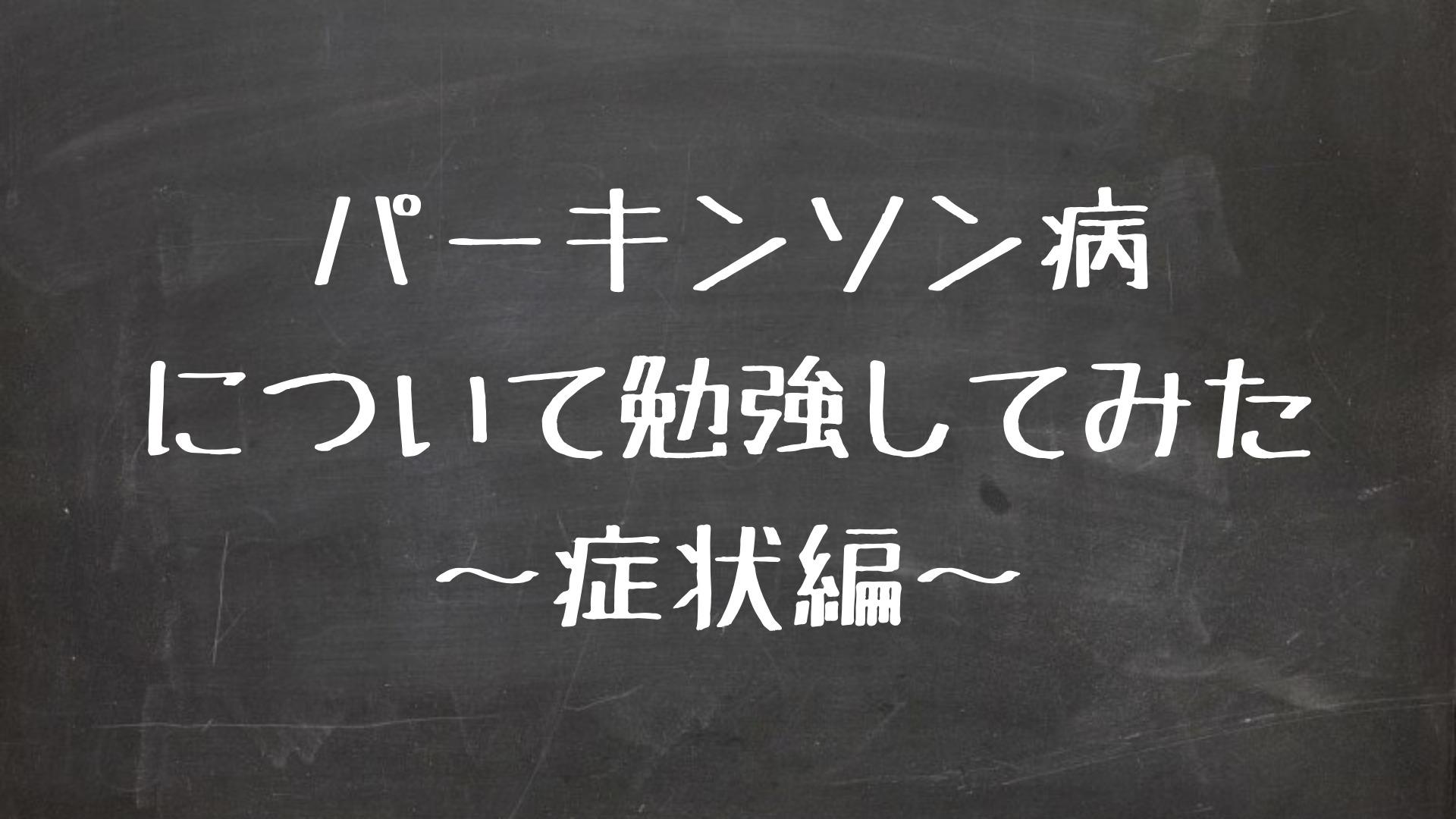 パーキンソン病について勉強してみた 〜症状編〜