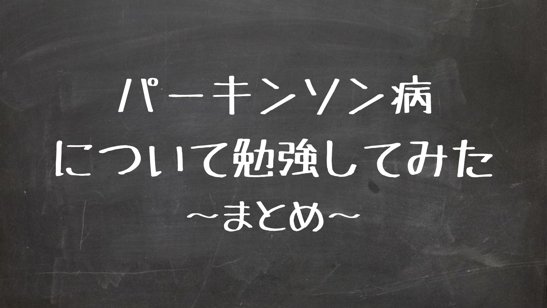パーキンソン病について勉強してみた 〜まとめ〜