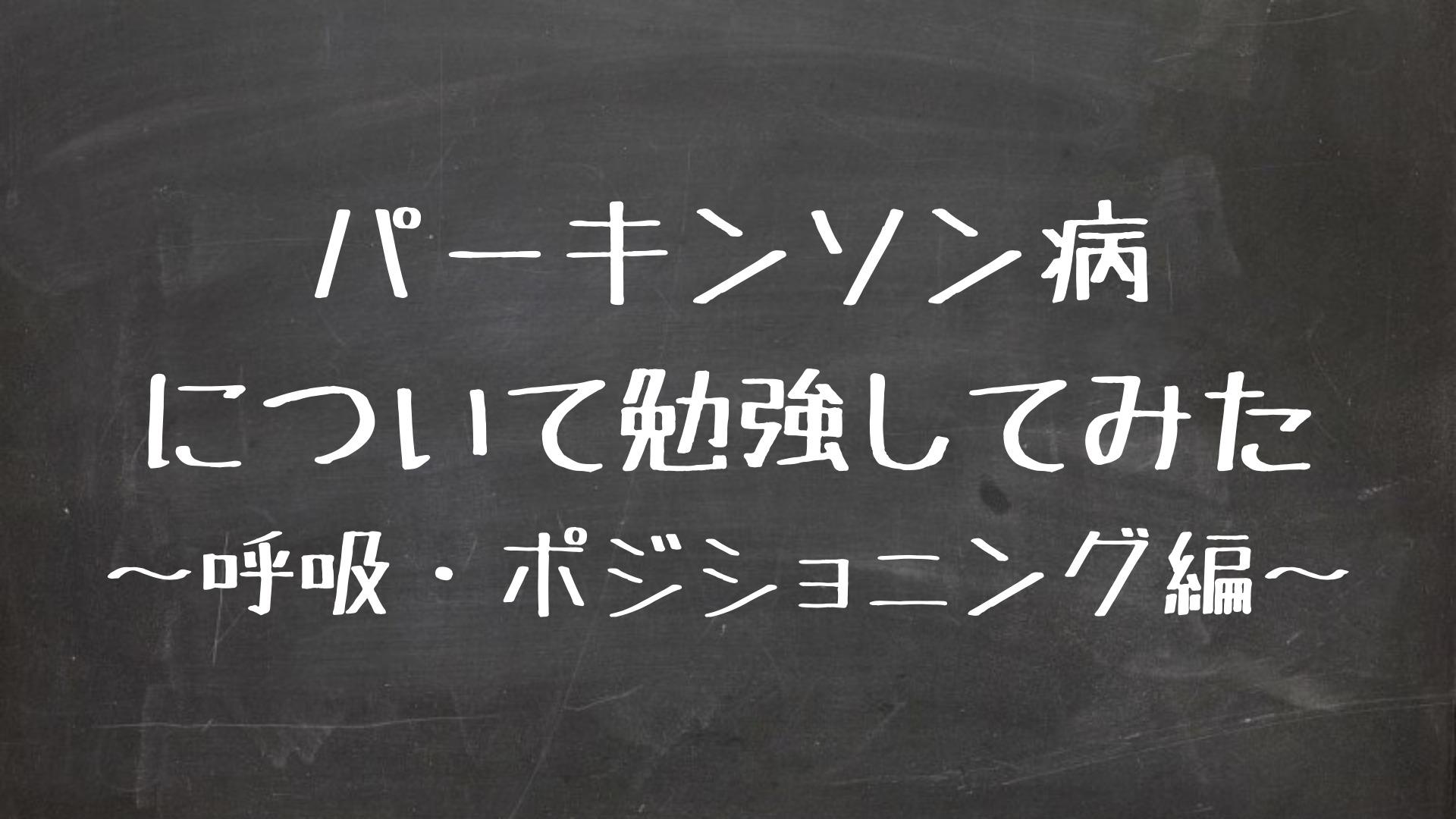 パーキンソン病について勉強してみた 〜呼吸・ポジショニング編〜