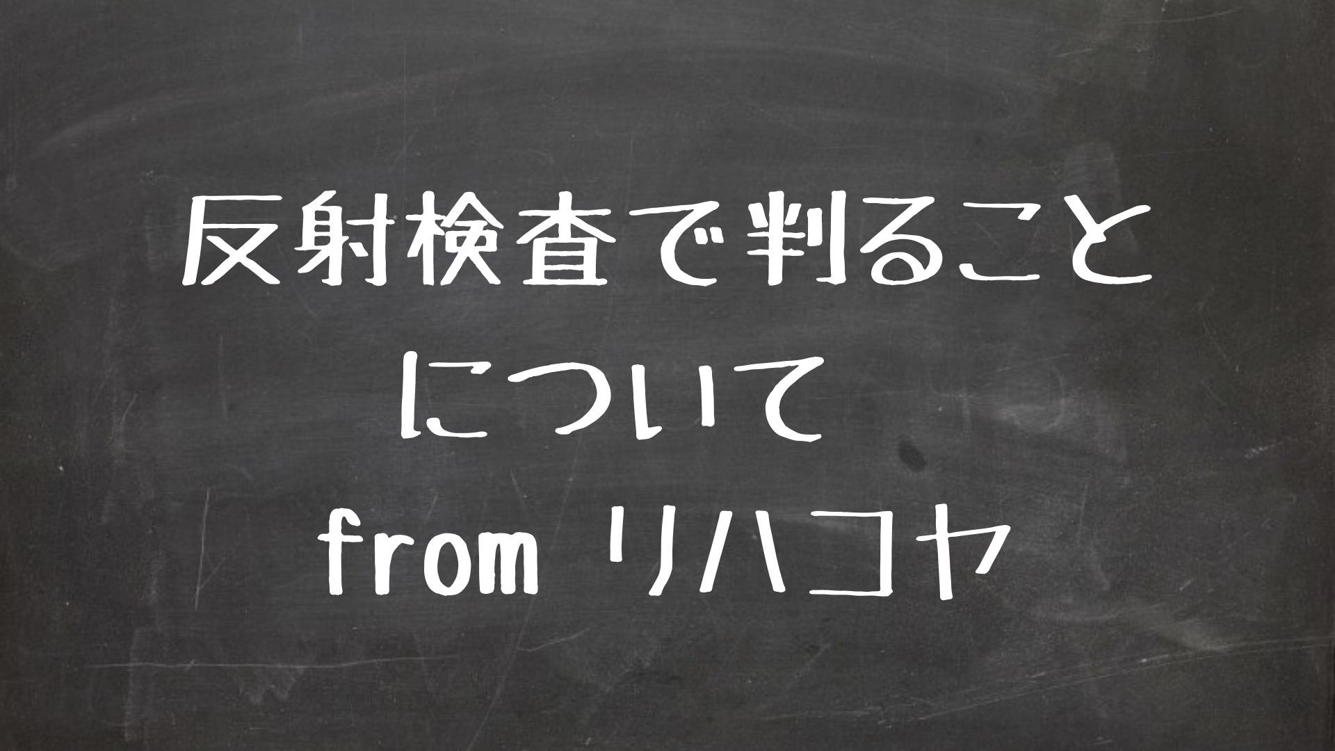 反射検査で判ることについて from リハコヤ