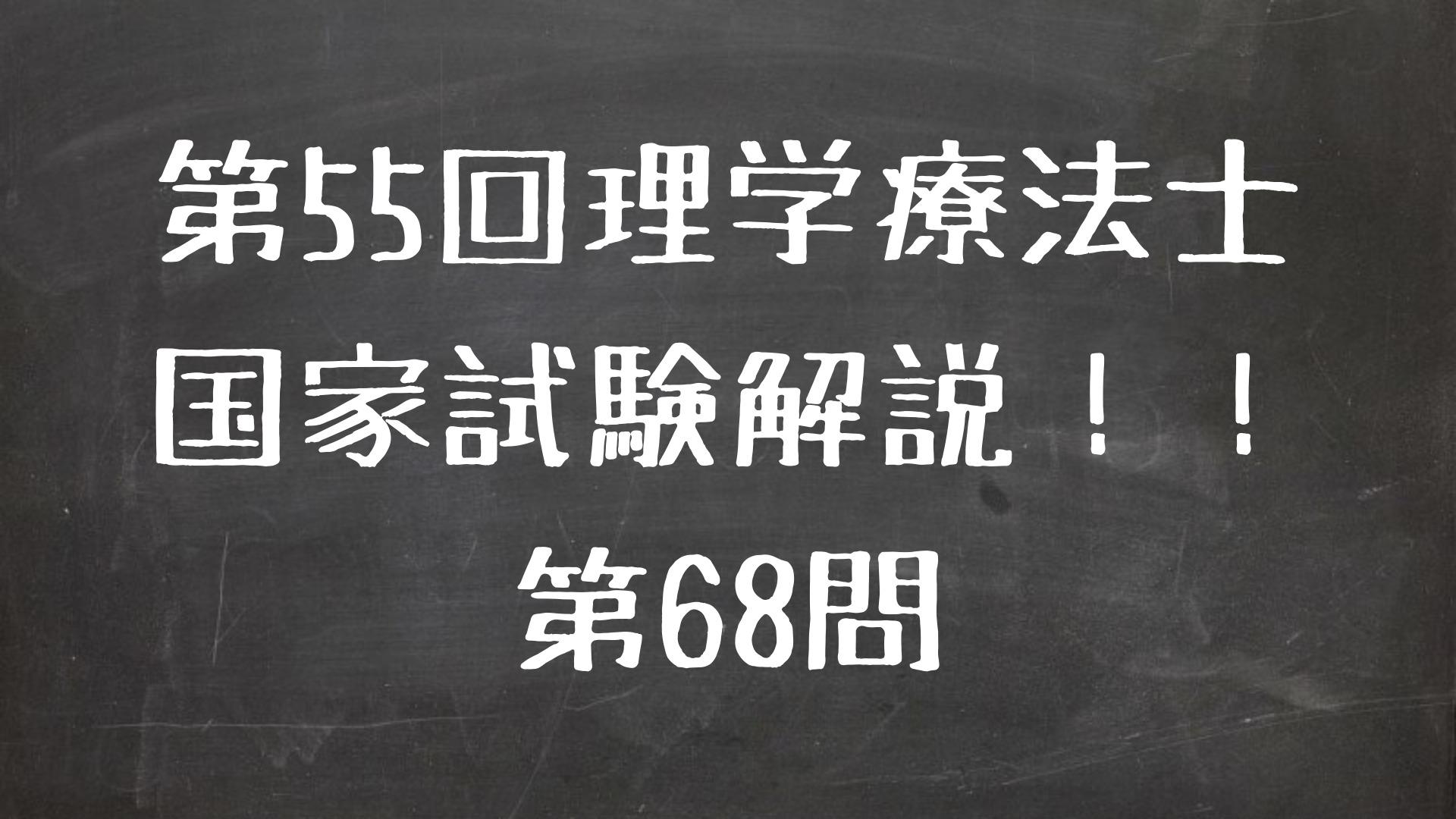 第55回理学療法士国家試験 午前 第68問