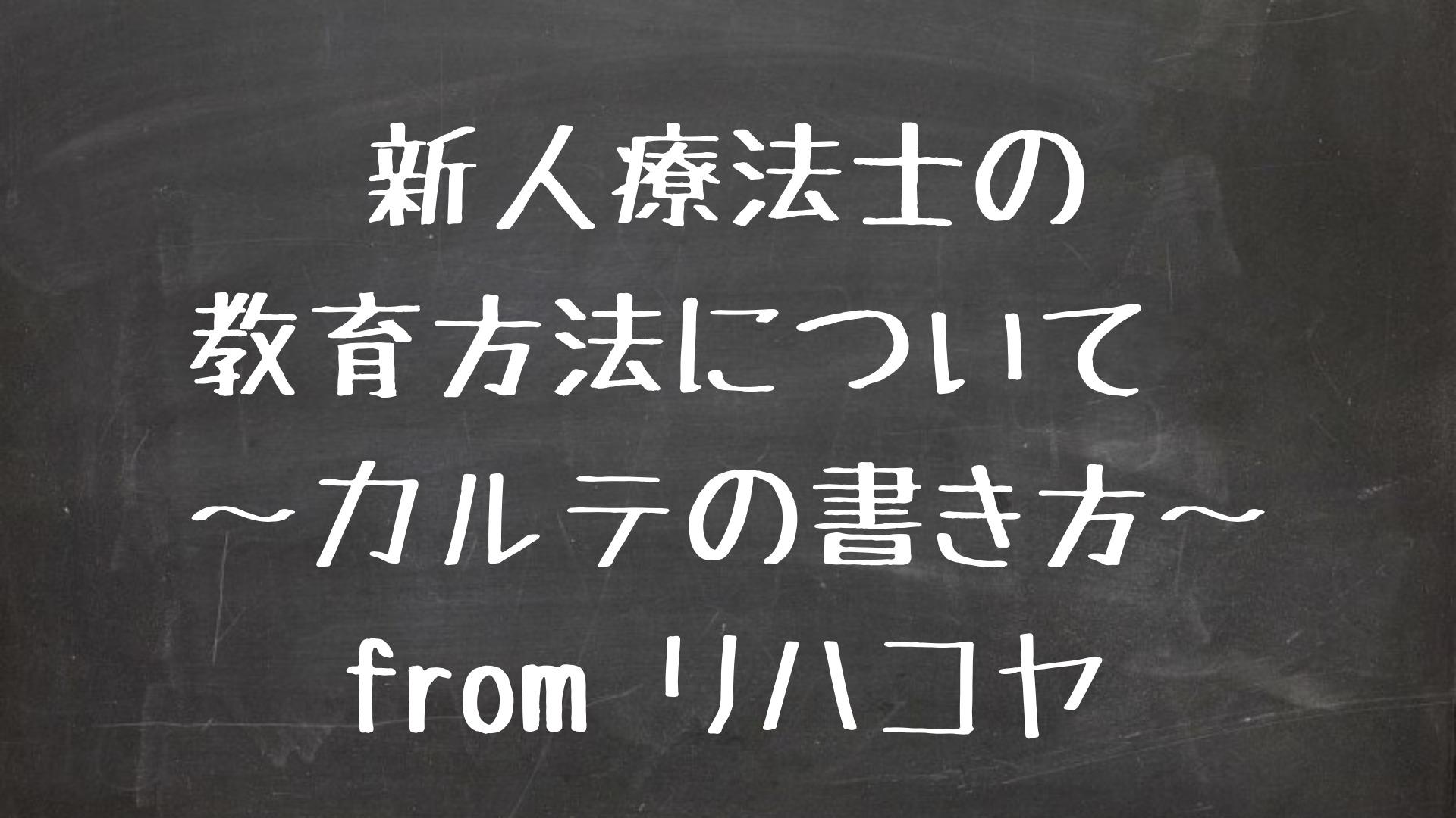 新人療法士の教育方法について 〜カルテの書き方〜 from リハコヤ