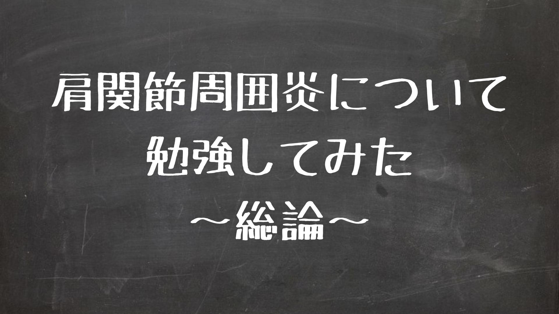 肩関節周囲炎について勉強してみた 〜総論編〜
