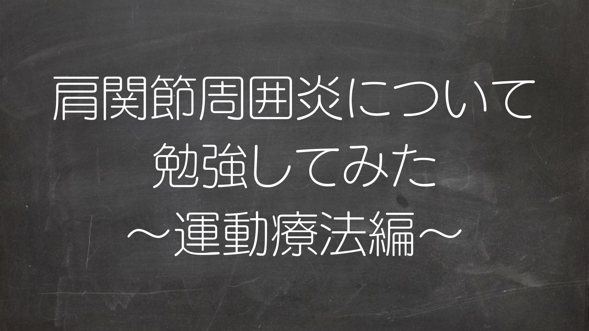 肩関節周囲炎について勉強してみた 〜運動療法編〜