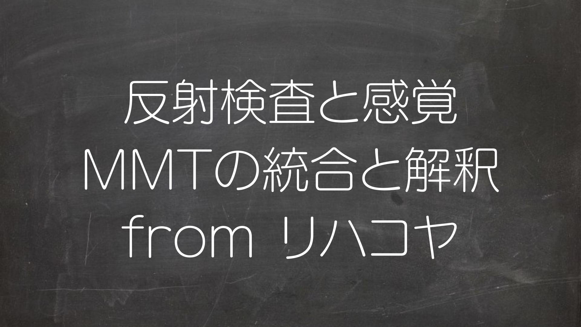 反射検査と感覚・MMTの統合と解釈について from リハコヤ